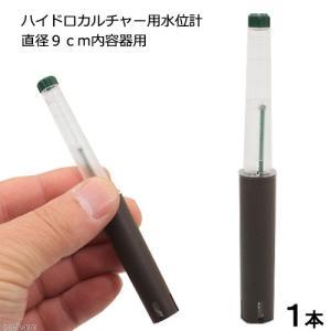 ハイドロカルチャー用水位計 直径9cm内容器用