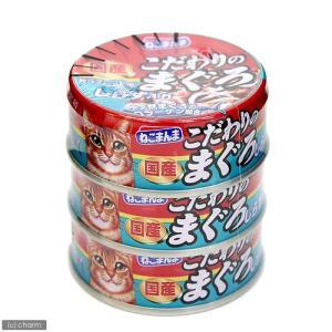 はごろもフーズ ねこまんま こだわりのまぐろ しらす入り 80g×3缶 キャットフード 関東当日便