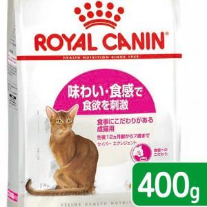 ロイヤルカナン FHN エクシジェント35/30 成猫用 400g 正規品 3182550717120 お一人様5点限り 関東当日便