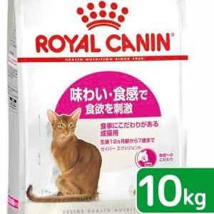 ロイヤルカナン FHN エクシジェント35/30 成猫用 10kg 正規品 3182550721660 お一人様5点限り 関東当日便
