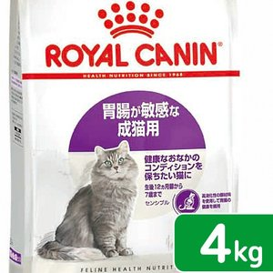 ロイヤルカナン 猫 センシブル 成猫用 4kg 3182550702331 お一人様5点限り ジップ付 関東当日便|chanet