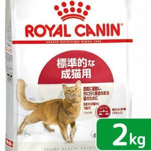 ロイヤルカナン FHN フィット 成猫用 2kg 正規品 3182550702201 お一人様5点限り 関東当日便