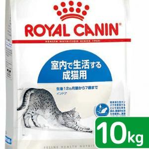 ロイヤルカナン FHN インドア 成猫用 10kg 正規品 3182550706940 お一人様5点限り ジップ付 関東当日便|chanet