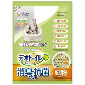 デオトイレ 飛び散らない消臭・抗菌サンド 2L 猫砂 ゼオライト シリカゲル 関東当日便
