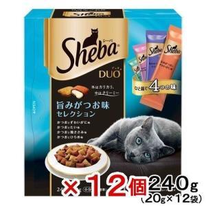箱売り シーバデュオ 旨みがつお味セレクション 240g 1箱12個入り 関東当日便