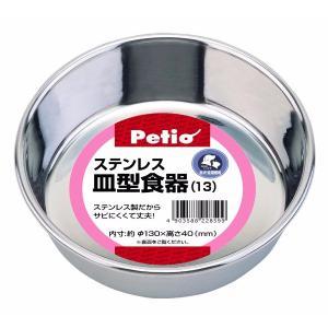 ペティオ ステンレス皿型食器 13cm 犬 猫用