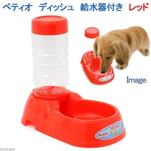 ペティオ ディッシュ 給水器付き レッド 犬 猫用 水飲み 自動給水器 関東当日便|chanet