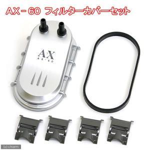 テトラ AX60/60Plusフィルターカバーセット T−8466