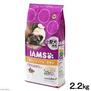 アイムス 小型犬用 7歳以上用 チキン 2.2kg 正規品 ドッグフード IAMS 高齢犬用 関東当日便