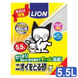 お一人様4点限り 増量品 ライオン ペットキレイ ニオイをとる砂 5.5L 猫砂 ベントナイト 数量限定 関東当日便 chanet
