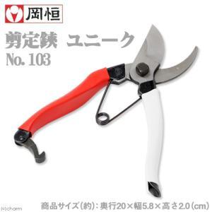 メーカー:岡恒 品番:103 刃持ちと切れ味の良さが違います!植木や盆栽、果樹などの剪定用鋏です。全...