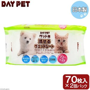 ペット用 流せるウエットシート 70枚×2個パック 犬 猫 小動物 ペット用ウェットティッシュ