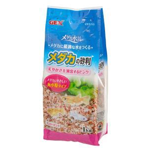 メーカー:ジェックス 華やかさを演出するピンク! GEX メダカの砂利 チェリーピンク 1kg 対象...