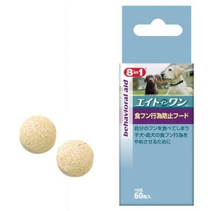 8in1 エイトインワン 食フン行為防止フード 60粒 犬 サプリメント 関東当日便|chanet