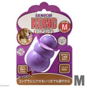 シニアコング M 正規品 犬 犬用おもちゃ 関東当日便|chanet