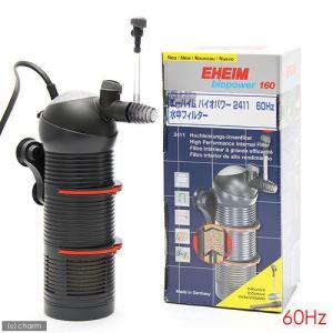 メーカー:EHEIM 品番:2411420 用途に合わせて、使い方いろいろ! エーハイム サブストラ...