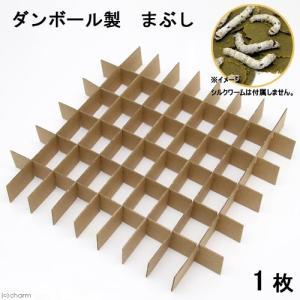 ダンボール製 まぶし(幅27×奥行き27×高さ3cm) 1枚 関東当日便|chanet