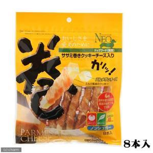 NEO ササミ巻きクッキー チーズ入り 8本入 犬 おやつ ささみ 関東当日便|chanet