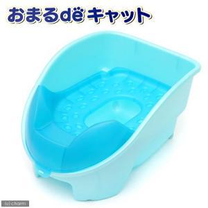 リッチェル おまるdeキャット ブルー 猫トイレ 猫用トイレ お一人様4点限りの画像