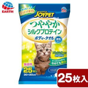 ハッピーペット ボディータオル 猫用 25枚|チャーム charm PayPayモール店
