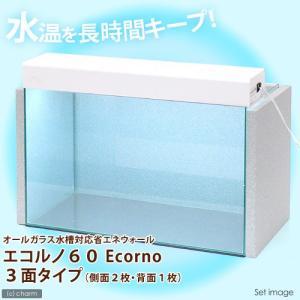 オールガラス水槽対応省エネウォール エコルノ60 Ecorno 3面タイプ 60cm水槽用(側面2枚・背面1枚) 関東当日便|chanet