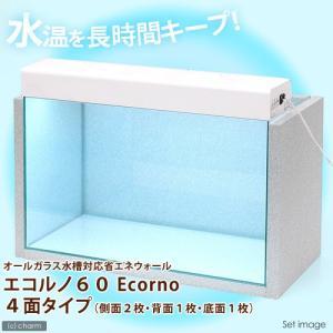 オールガラス水槽対応省エネウォール エコルノ60 Ecorno 4面タイプ 60cm水槽用 関東当日便|chanet
