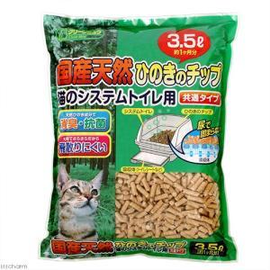 猫砂 クリーンミュウ 木製 国産天然ひのきのチップ 3.5L 猫砂 ひのき 燃やせる お一人様8点限り 関東当日便|chanet