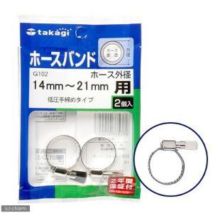 タカギ ホースバンド 低圧手締めタイプ 14〜21mm用 G102 関東当日便|chanet