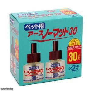 ペット用 アースノーマット 30日用取替えボトル 45mL 2本入 関東当日便|chanet