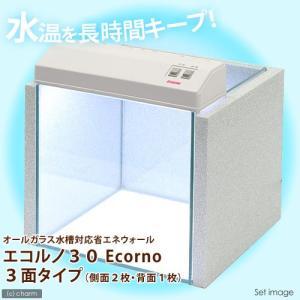 オールガラス水槽対応省エネウォール エコルノ30 Ecorno 3面タイプ 30cm水槽用(側面2枚・背面1枚) 関東当日便|chanet