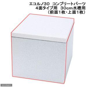 オールガラス水槽対応省エネウォール エコルノ30 コンプリートパーツ 4面タイプ用(前面1枚・上面1枚) 関東当日便|chanet