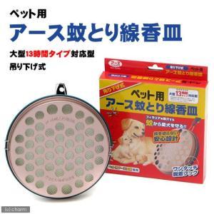 ペット用 アース蚊とり線香皿 大型13時間タイプ対応型 吊り下げ式 関東当日便|chanet