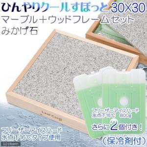 ひえひえクールすぽっと みかげ石30×30 マーブル+ウッドフレームセット(保冷剤付)+交換用保冷剤2個 アルミプレート タイル ひんやり 関東当日便|chanet