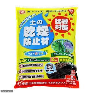 土の乾燥防止材 マルチオアシス 8L 関東当日便|chanet