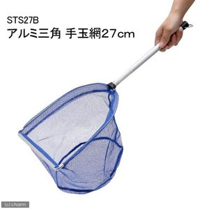 アルミ三角 手玉網27cm STS27B 関東当日便|chanet