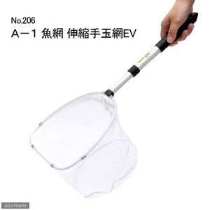 A−1 魚網 伸縮手玉網EV No.206 関東当日便|chanet