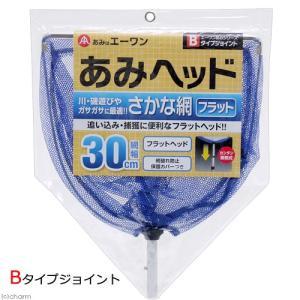 フィッシュヘッド フラット 三角型フィッシュネット つけかえ用 30cm 関東当日便|chanet