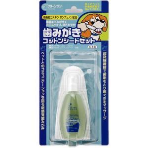 クリーンワン 歯みがきコットンシートセット 歯みがきジェル32ml+歯みがきコットンシート5枚 関東当日便