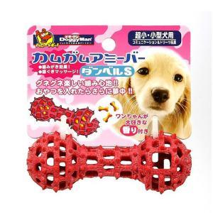 ドギーマン カムガムアミーバー ダンベル S 犬 犬用おもちゃ 関東当日便|chanet