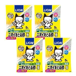 猫砂 ニオイをとる砂 5L 1箱4袋入り 猫砂 ベントナイト ライオン お一人様1点限り 関東当日便|chanet