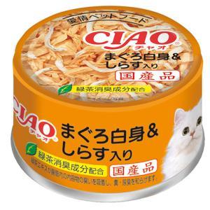 いなば CIAO(チャオ) ホワイティ まぐろ白身&しらす入り 85g 24缶入り キャットフード CIAO チャオ 関東当日便|chanet