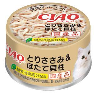 箱売り いなば CIAO(チャオ) ホワイティ とりささみ&ほたて貝柱 85g 1箱24缶入り キャットフード CIAO チャオ 関東当日便 chanet