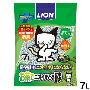 猫砂 お一人様7点限り ライオン お茶でニオイをとる砂 7L 猫砂 紙 固まる 燃やせる 関東当日便|chanet