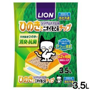 猫砂 ライオン ひのきでニオイをとるチップ 3.5L 猫砂 ひのき 燃やせる お一人様5点限り 関東当日便|chanet