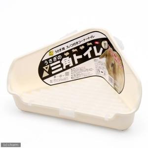 三晃商会 SANKO うさぎの三角トイレ アイボリー うさぎ用トイレ 関東当日便|chanet