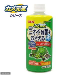 カメ元気 水槽のニオイ・雑菌をおさえる水 300cc ジェックス 関東当日便