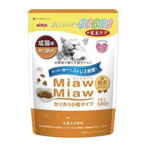 アイシア MiawMiawカリカリ小粒タイプミドル かつお味 580g キャットフード 関東当日便