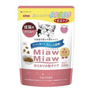 アイシア MiawMiawカリカリ小粒タイプミドル ささみ味 580g キャットフード 関東当日便