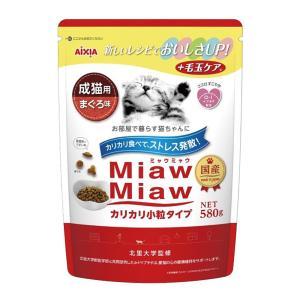 アイシア MiawMiawカリカリ小粒タイプミドル まぐろ味 580g キャットフード 関東当日便