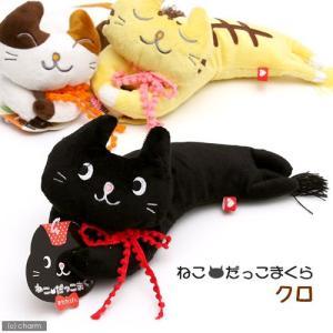 ボンビ ねこだっこまくら クロ 猫 猫用おもちゃ ぬいぐるみ 関東当日便 chanet